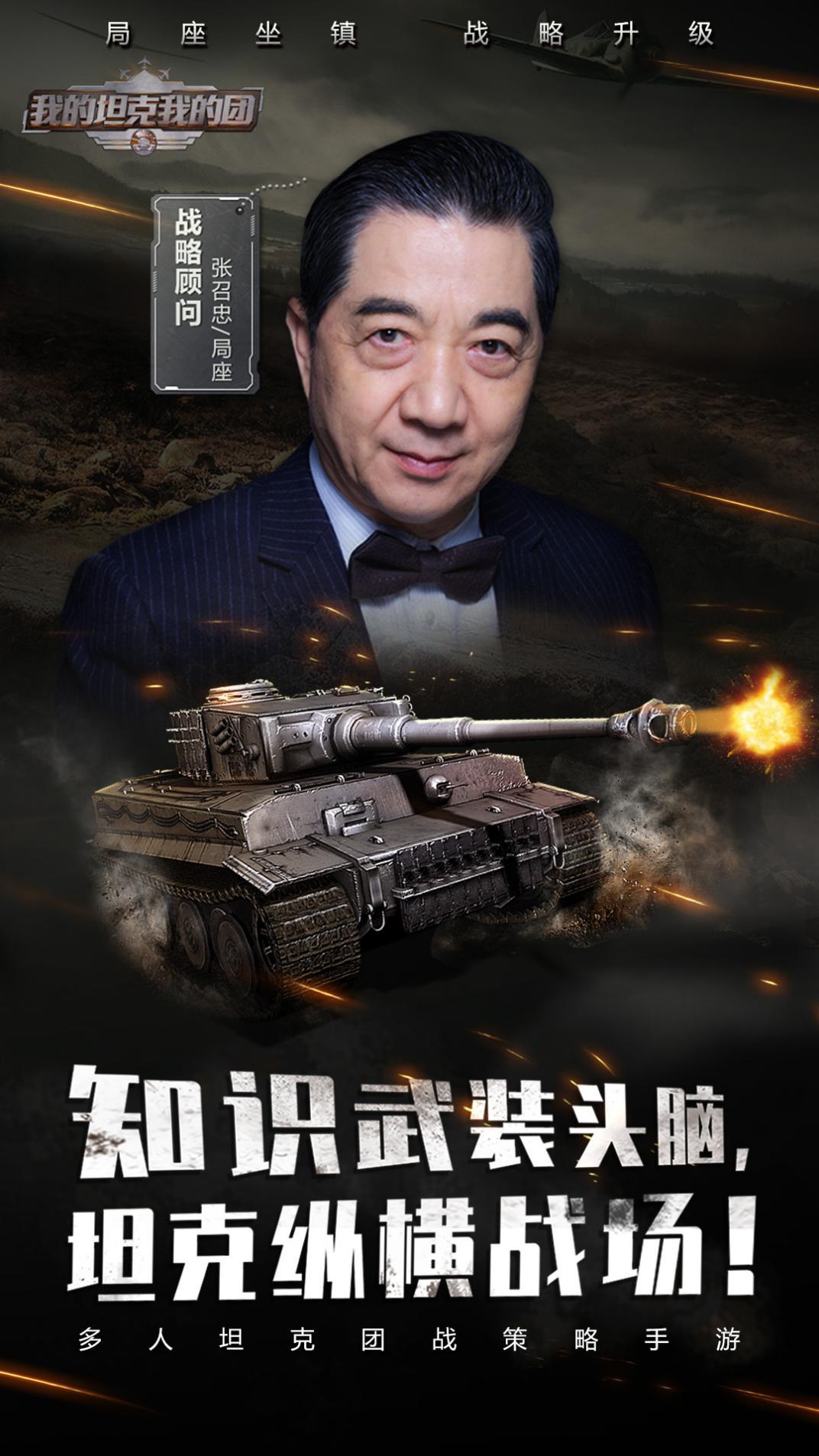 """《我的坦克我的团》官宣:首席军事战略顾问""""局座""""张召忠正式登场!"""