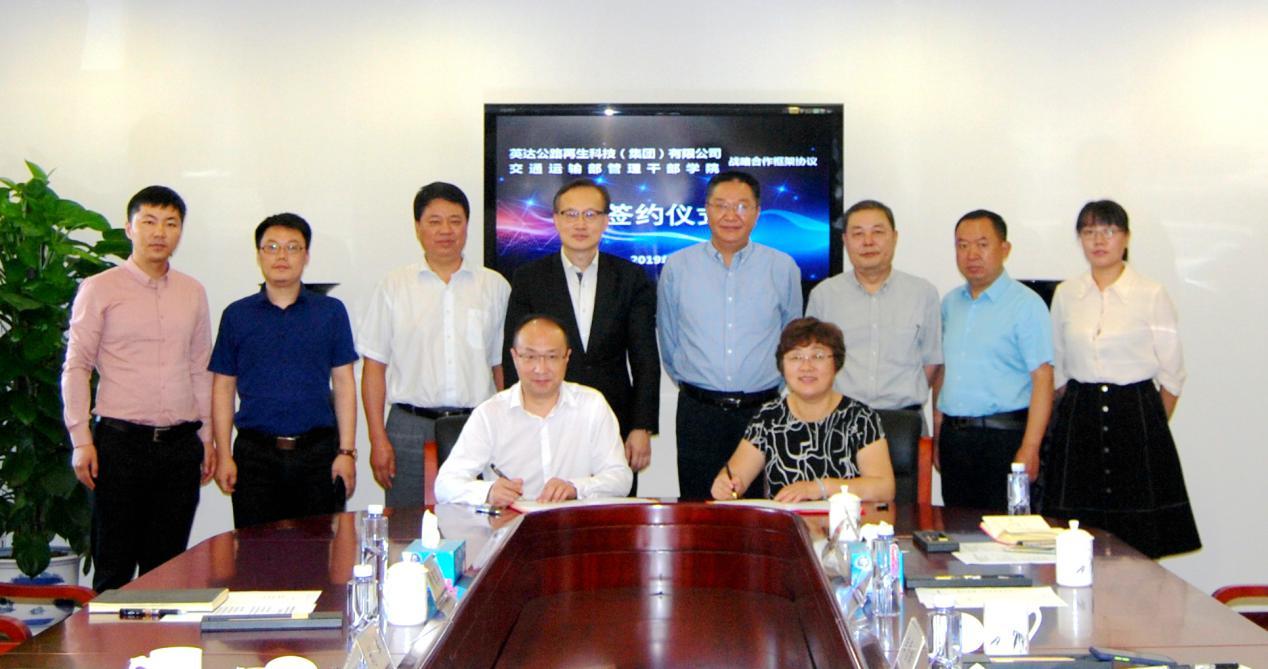 交通运输部管理干部学院与英达科技集团签署战