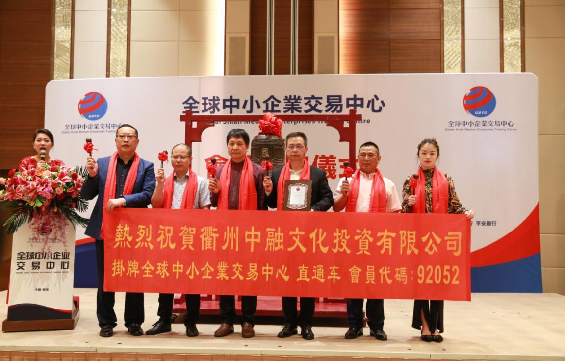 衢州中融文投挂牌全球中小企业交易中心