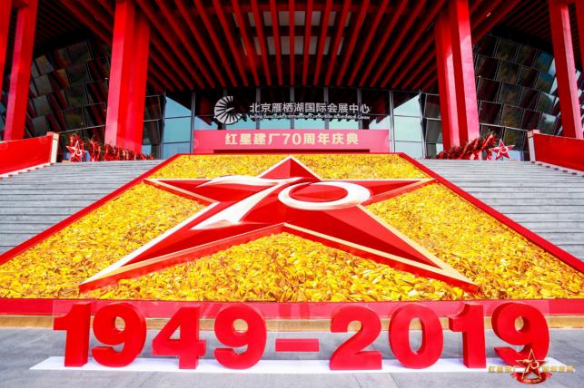 心怀梦想 勇敢前行—红星隆重举行建厂70周年庆典