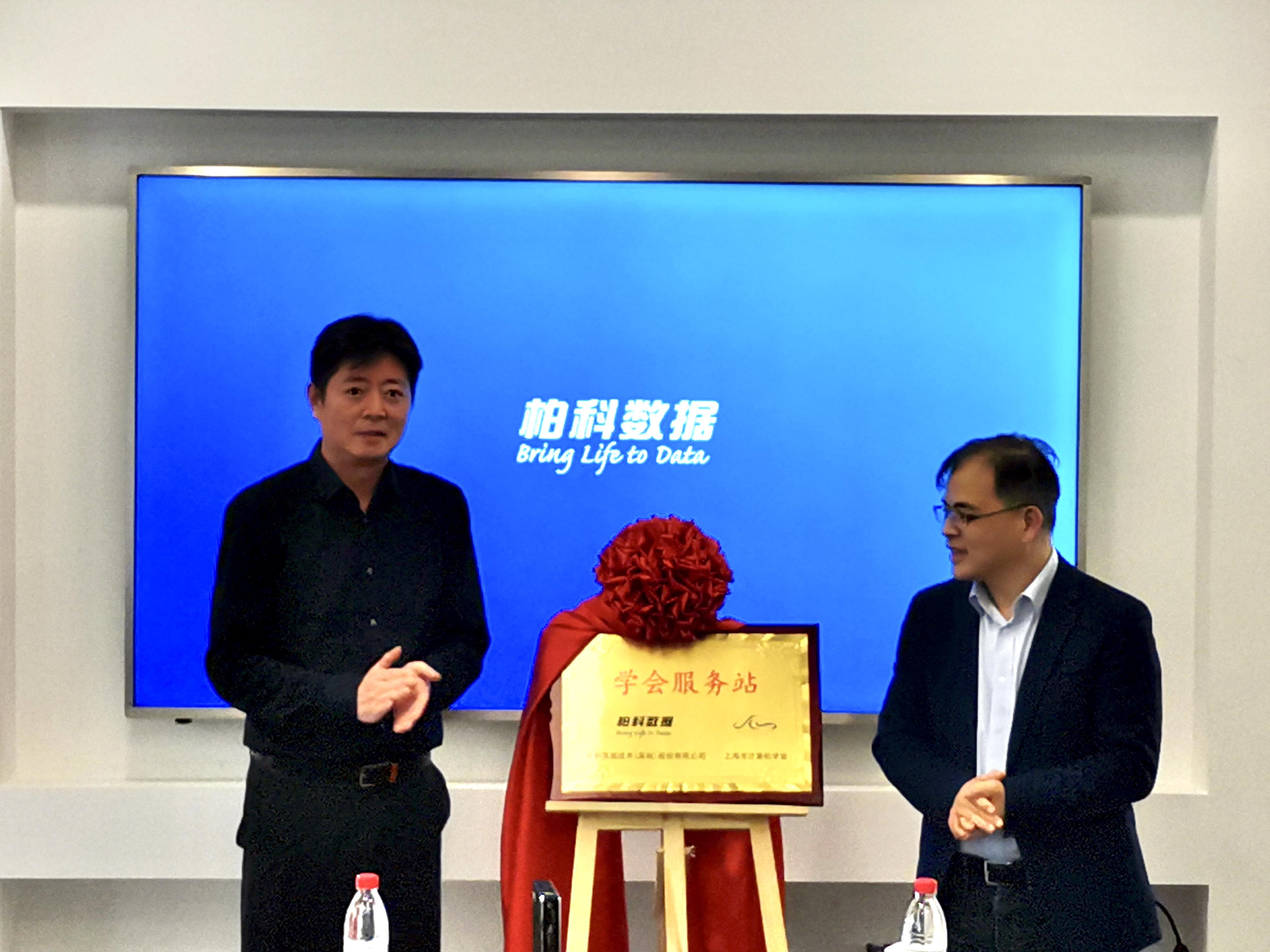 赋能上海科创中心建设 柏科数据携手SCS成硬科技典范