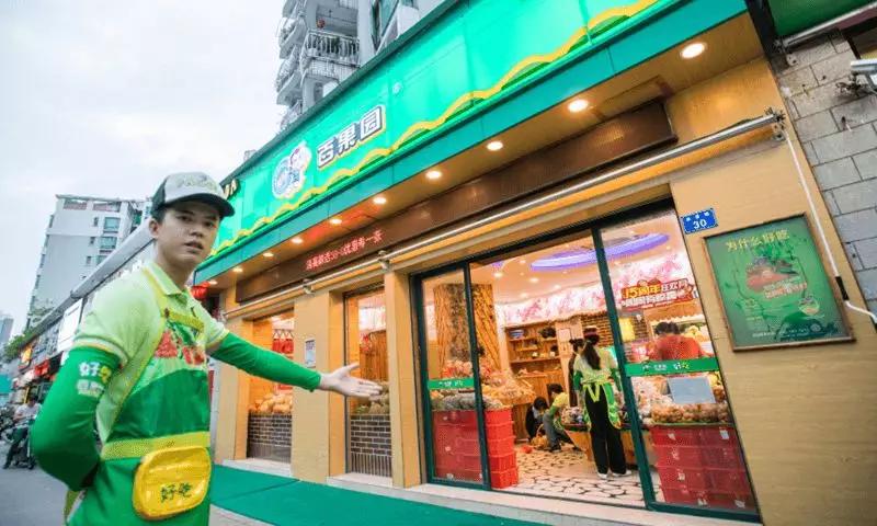 亿联网络携手百果园,连接4000家门店,打造新零售时代智能协作模式