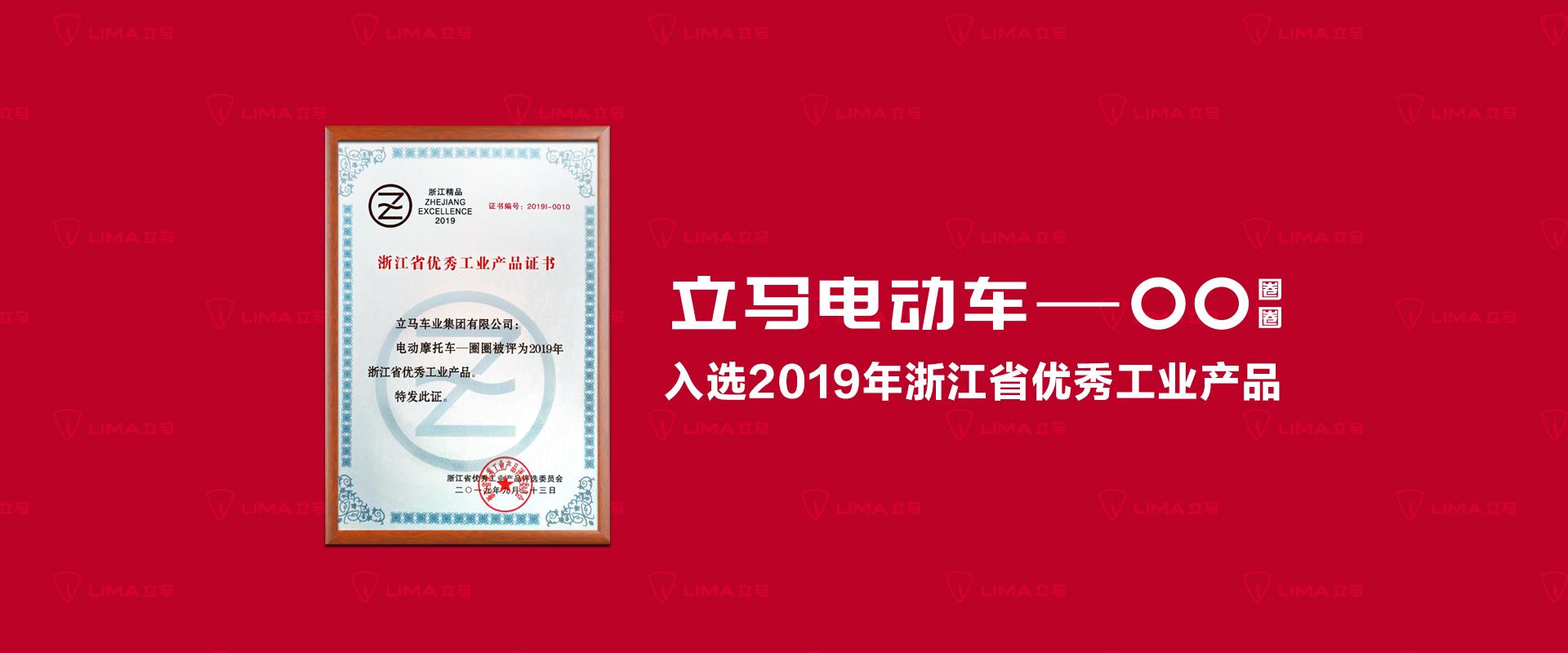行業重磅,立馬圈圈榮獲2019年浙江省優秀工業産品獎