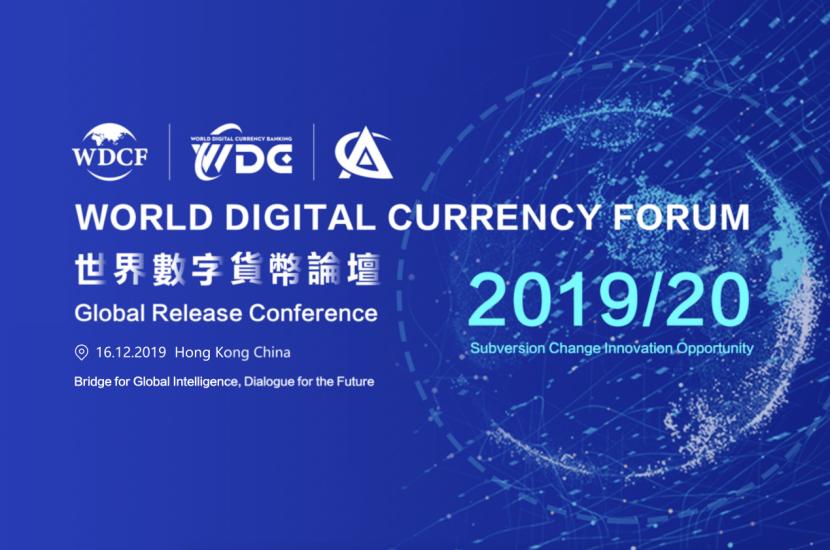 百余国家共聚香港,2019世界数字货币论坛即将盛大开幕