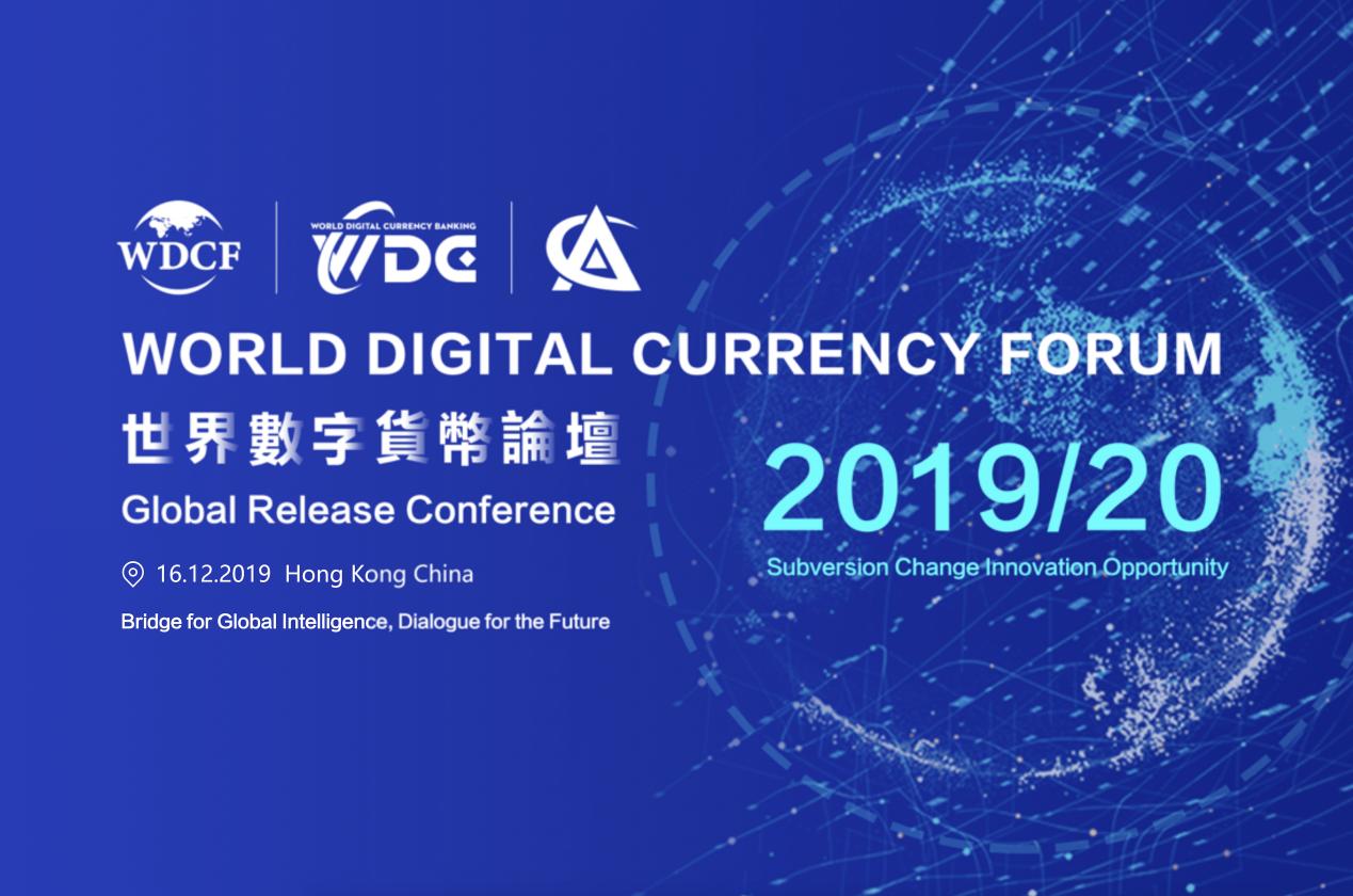 世界数字货币论坛全球发布会启动在即,世界瞩目香港