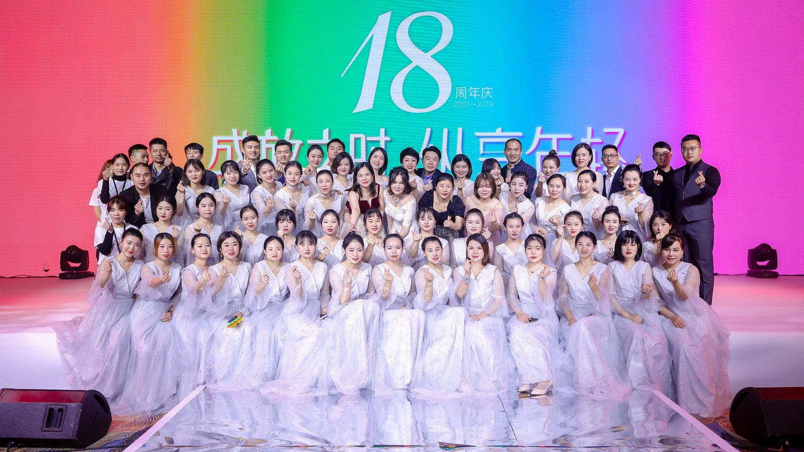 18周年盛典完美落幕,艺施展望美好未来