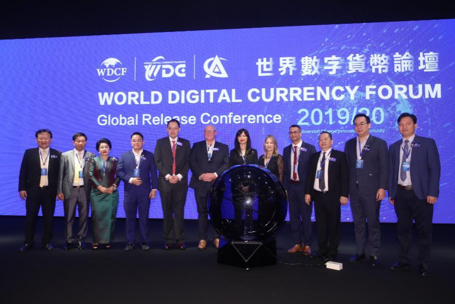 世界数字货币论坛启动全球发布会暨亚元ACU发布会在香港九龙圆满落幕