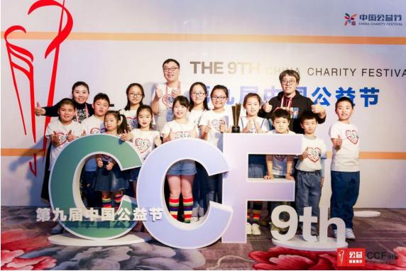 第九届中国公益节闭幕 向公益践行者致敬