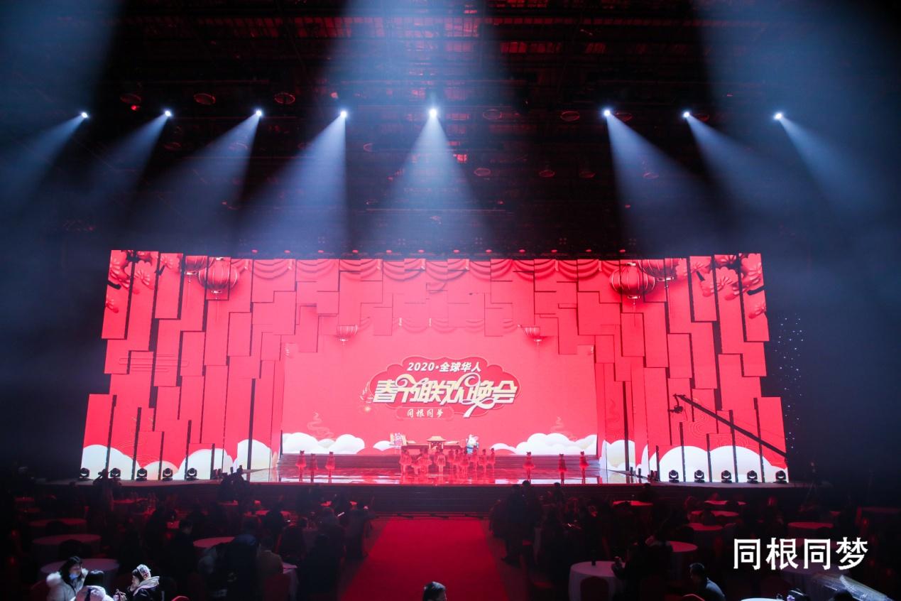华琪国际集团受邀出席同根同梦2020年华人春晚