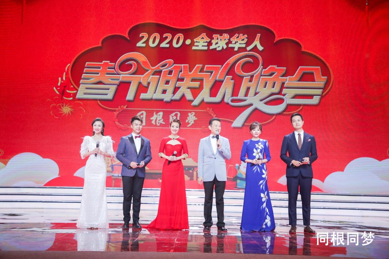 张秋源应邀出席同根同梦2020年华人春晚
