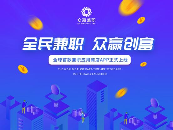 全民兼职 众赢创富——全球首款兼职应用商店APP正式上线
