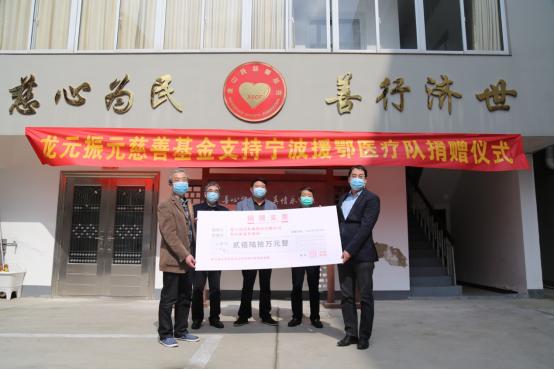 践诺言!龙元建设捐款慰问宁波市援鄂医疗队