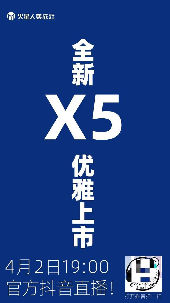 重磅4月2日晚19点 ,火星人新品抖音发布会,全新X5优雅上市!