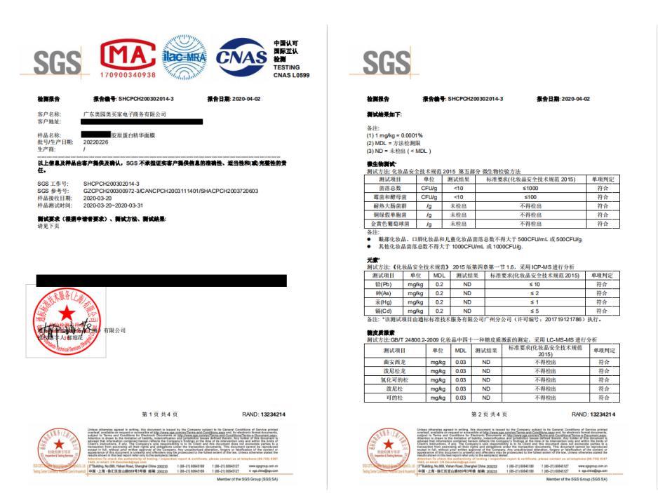 奥买家携手SGS、华测等质检机构 为正品潮货保驾护航