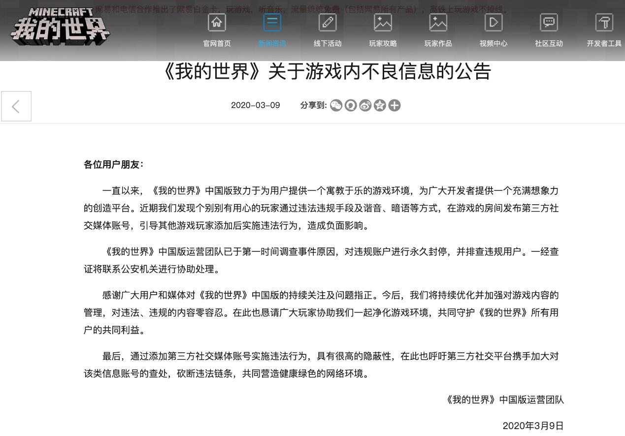 《我的世界》中國版致力為未成年人玩家營造和維護良好的游戲環境