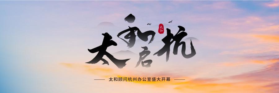 太和顾问落子钱塘!杭州办公室今日正式揭幕!