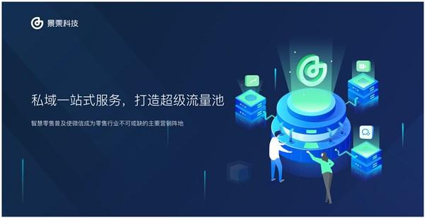 景栗科技CEO赖罡斌谈:私域和 CRM 的关系
