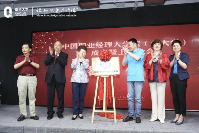 中国职业经理人学院(云大学)成立暨上线大会成功举办