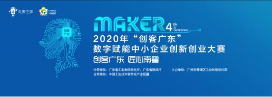 """2020年""""创客广东""""数字赋能中小企业创新创业大赛开赛"""