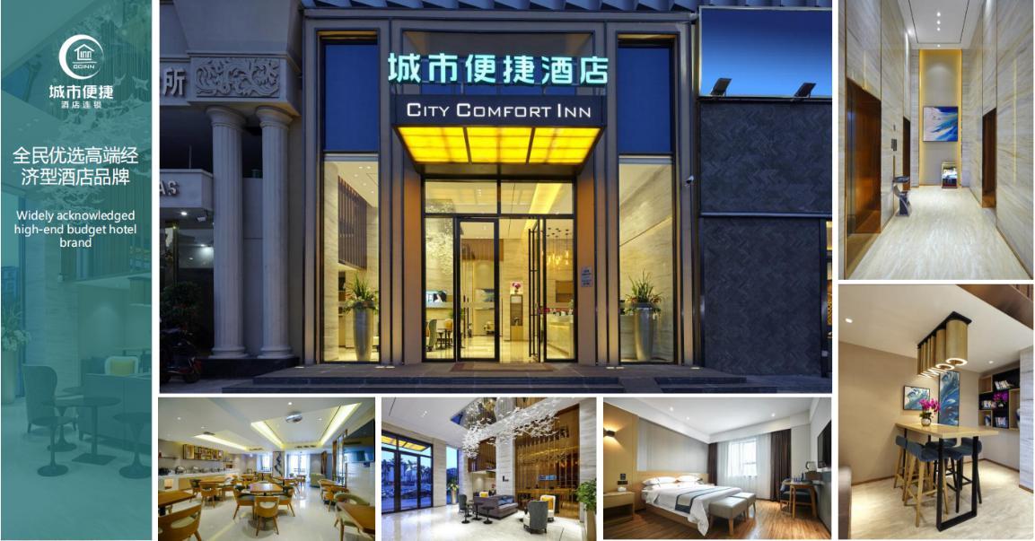 城市便捷入选中国旅游住宿业首部品牌蓝皮书