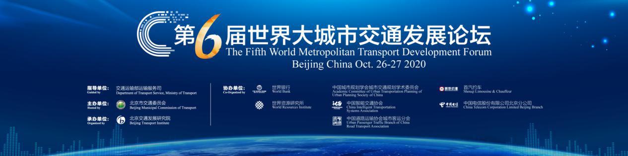 """萬澄融入5G技術,""""世界大城市交通發展論壇"""""""