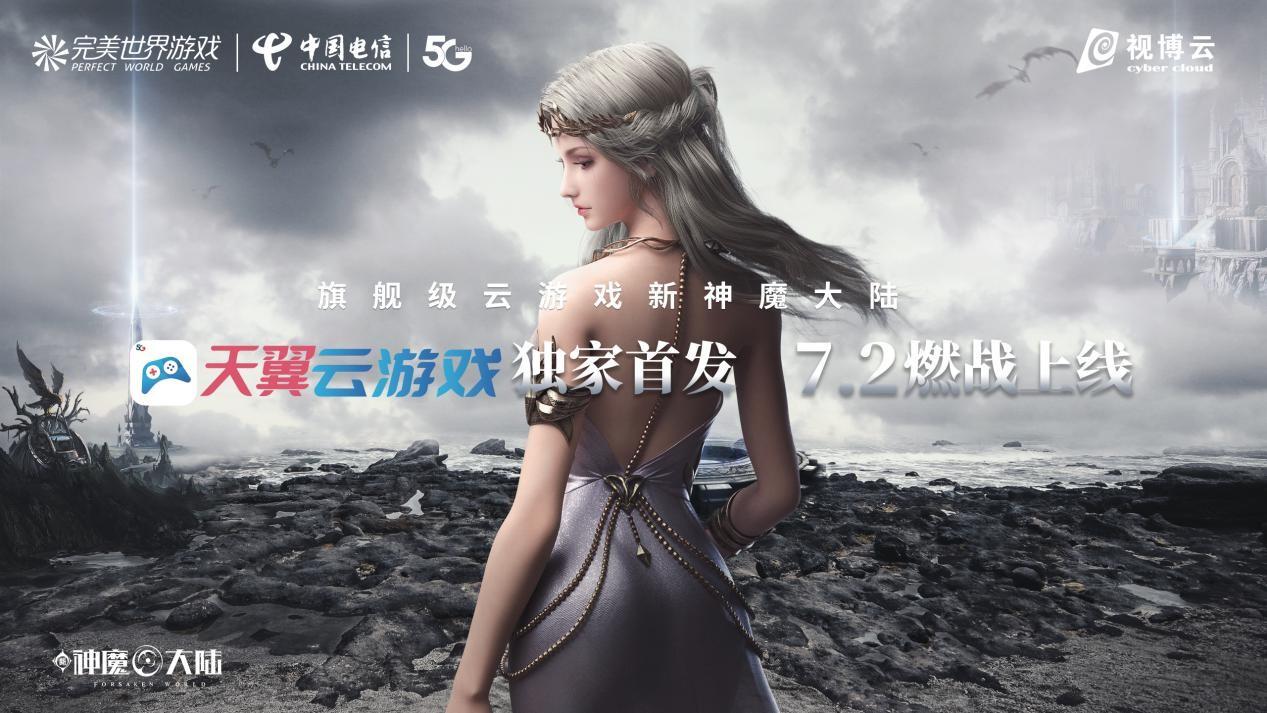 旗舰级云游戏来袭 视博云、完美世界游戏、中国电信强势慧聚!