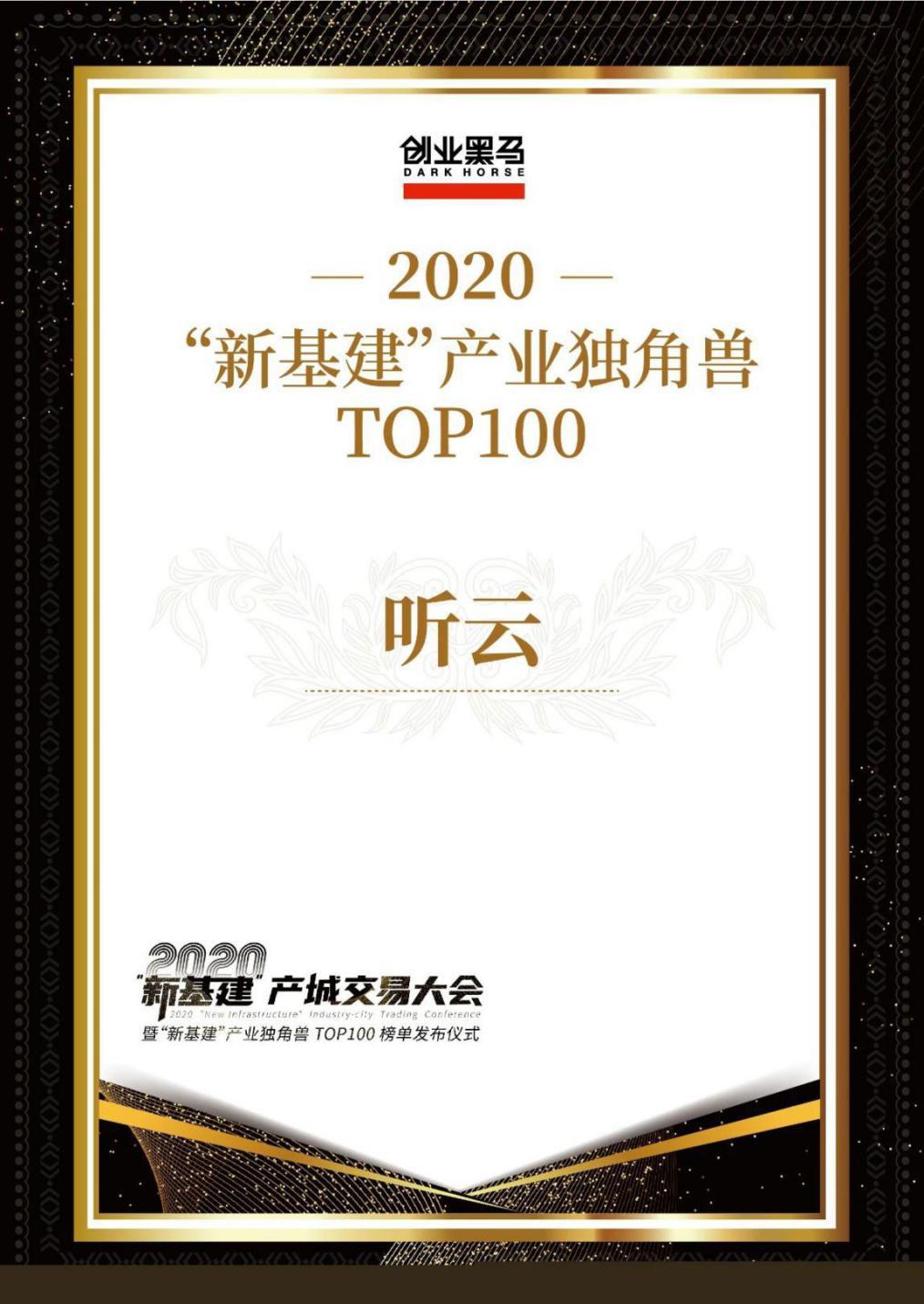听云APM荣登新基建产业独角兽TOP100