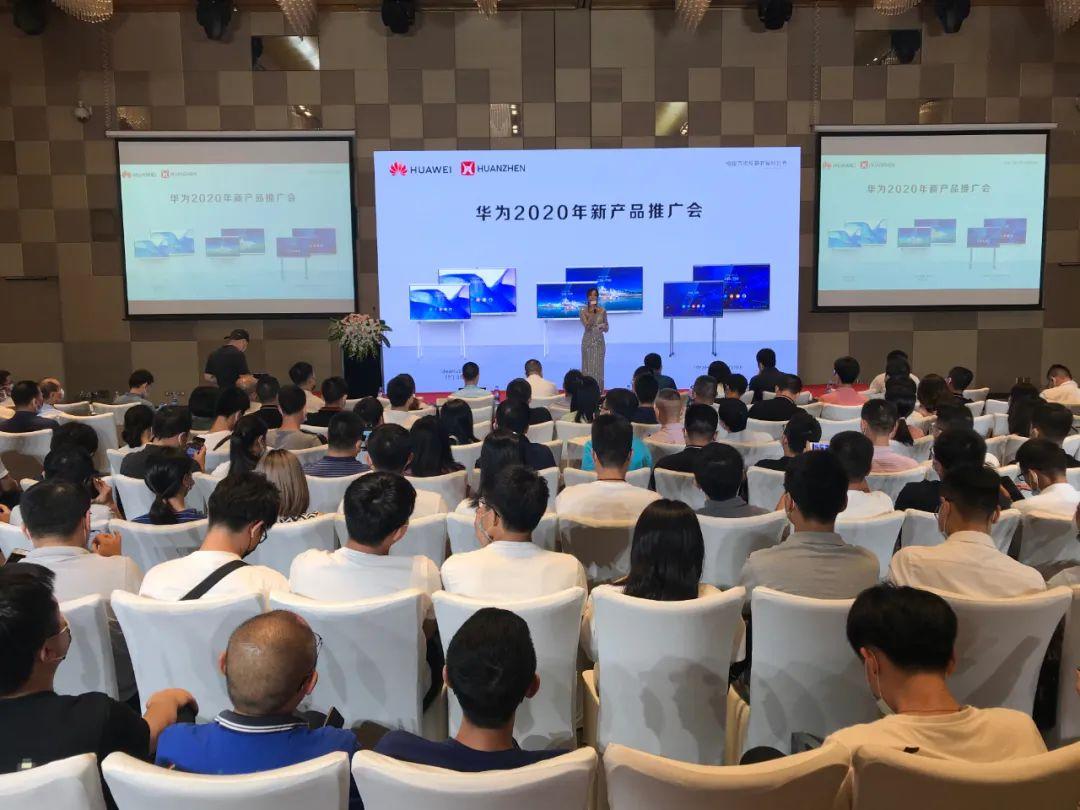 华为2020年新产品推广会,艾比森分享中国渠道建设成果