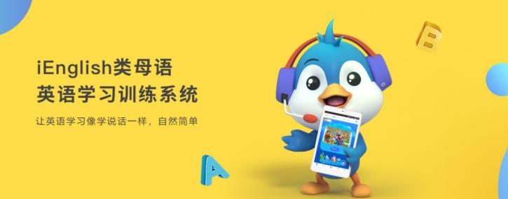 iEnglish赵亚松:技术进步推动教育公平