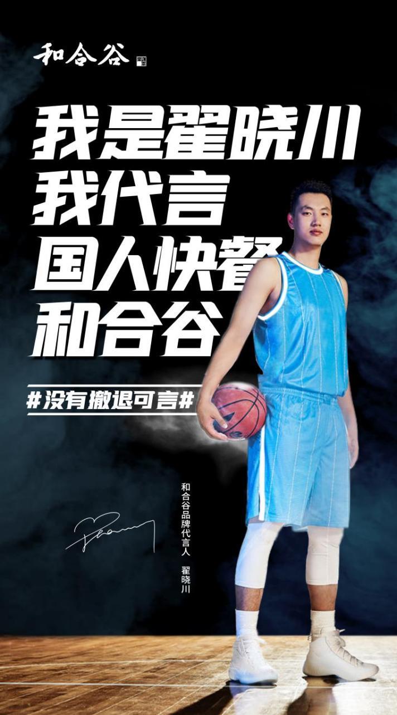 CBA球星翟晓川成为和合谷首位品牌代言人,加速品牌年轻化蜕变