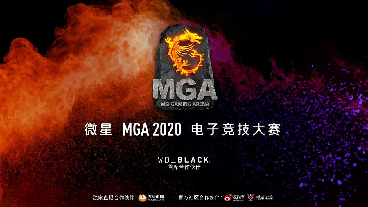2020 MGA表演赛落幕 真正的对决即将上演!