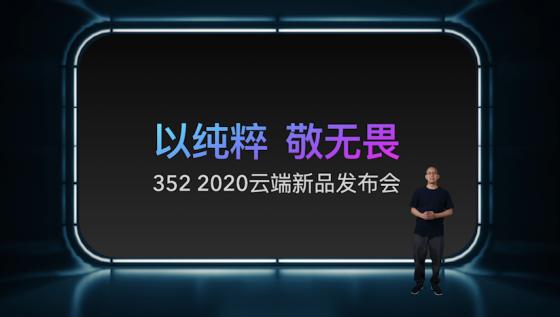 """三五二2020年""""以纯粹 敬无畏""""新品发布会"""