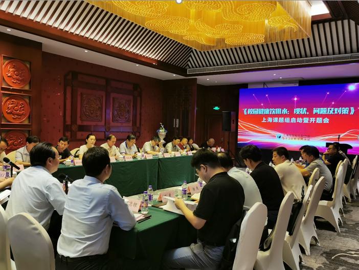 《校园健康饮用水:现状、问题及对策》上海课题组顺利启动
