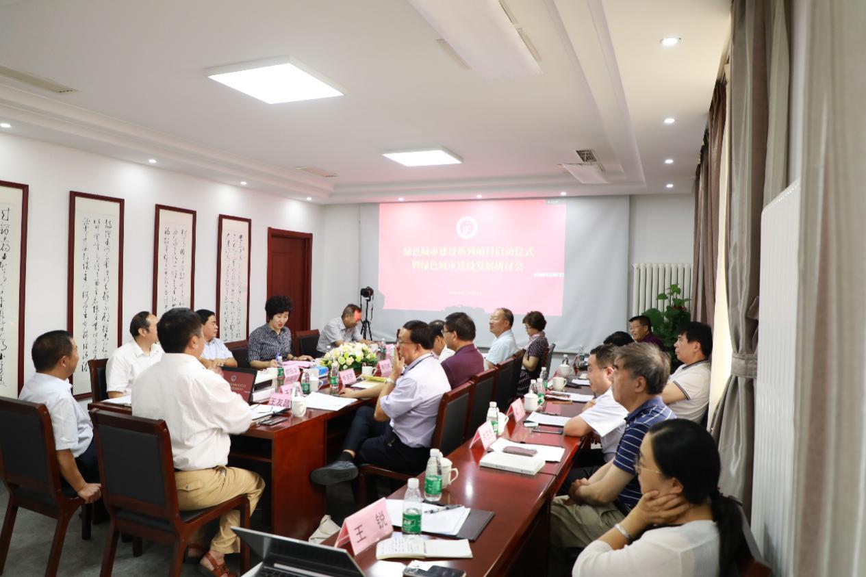 绿色城市建设系列项目启动仪式暨绿色城市建设发展研讨会在京举行