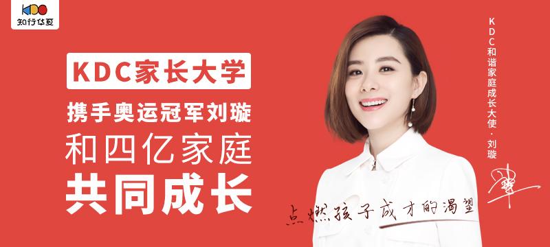 KDC知行华夏家庭成长大使刘璇二胎得女,儿女双