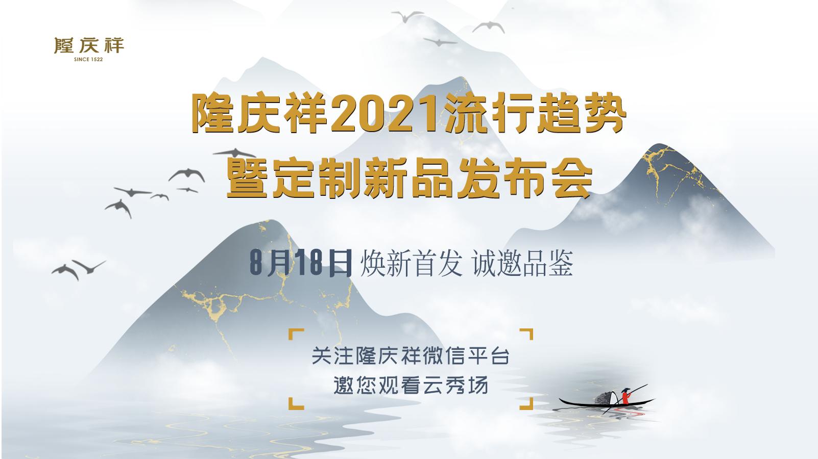 隆庆祥2021流行趋势暨定制新品发布即将亮相