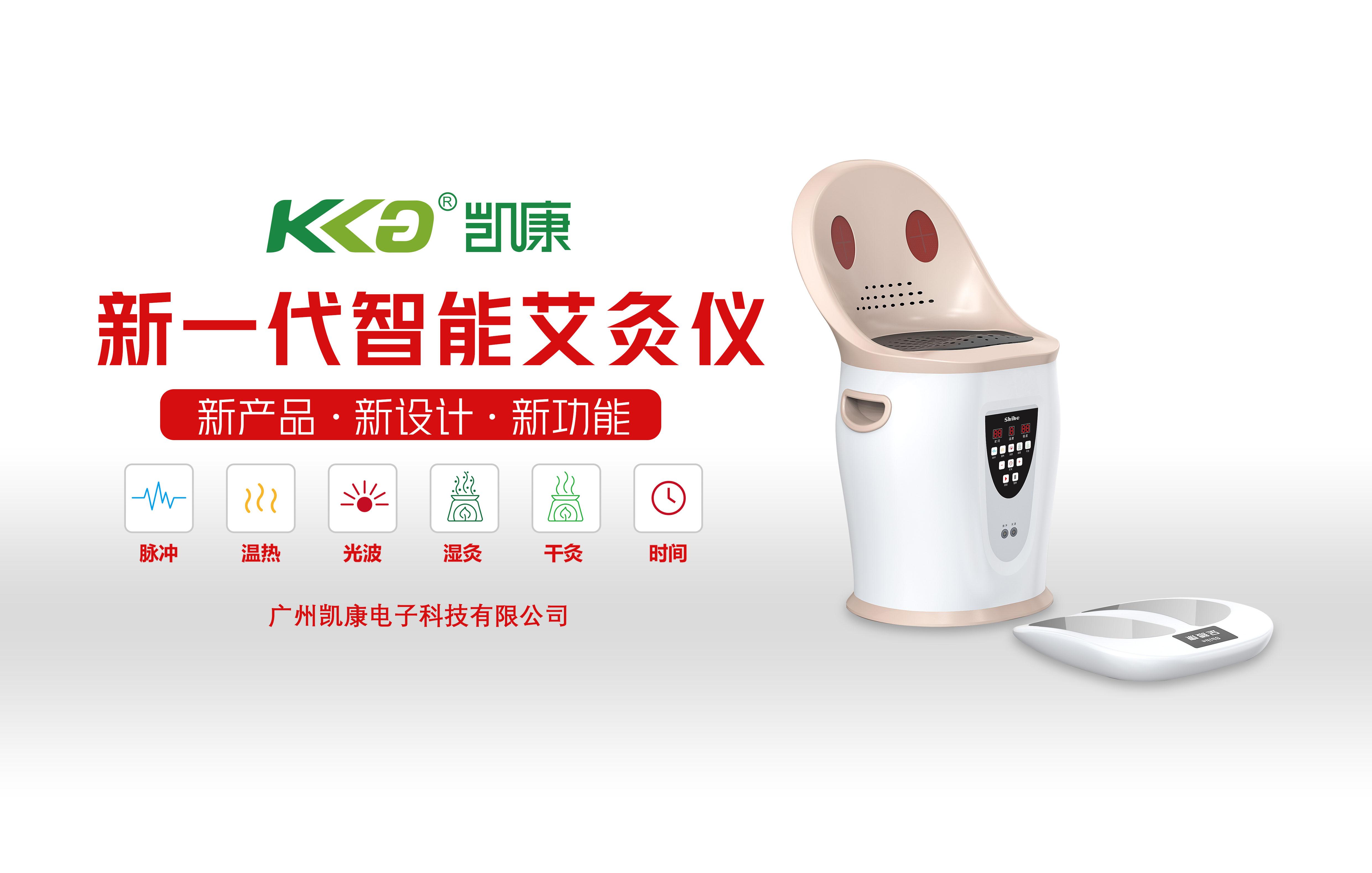 艾灸的特点 艾灸的作用 广州凯康艾灸仪
