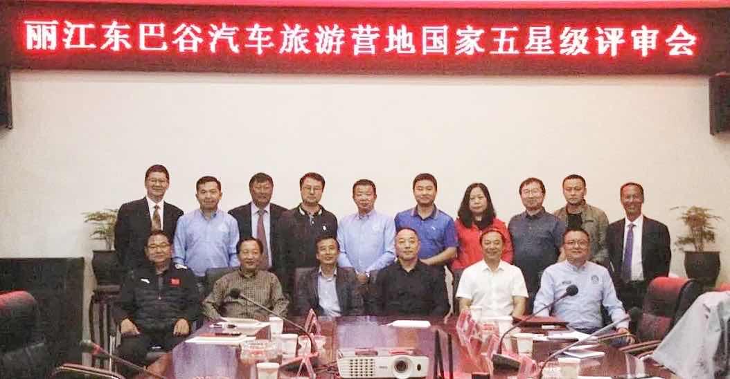 东巴谷升级云南首家自驾运动五星级营地