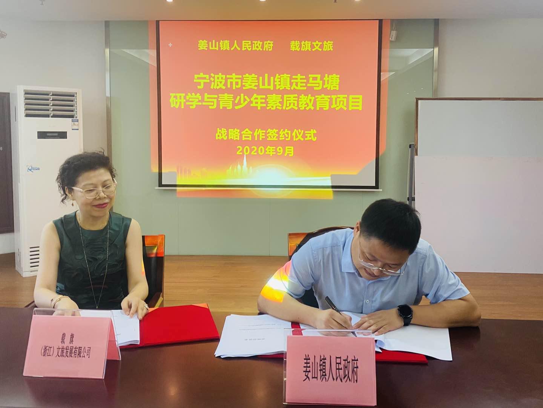 宁波姜山镇与载旗文旅研学项目合作签约仪式成功举行