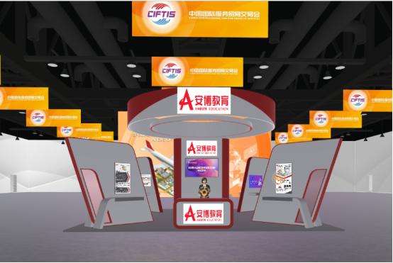 安博教育系列产品亮相2020中国国际服务贸易交易会
