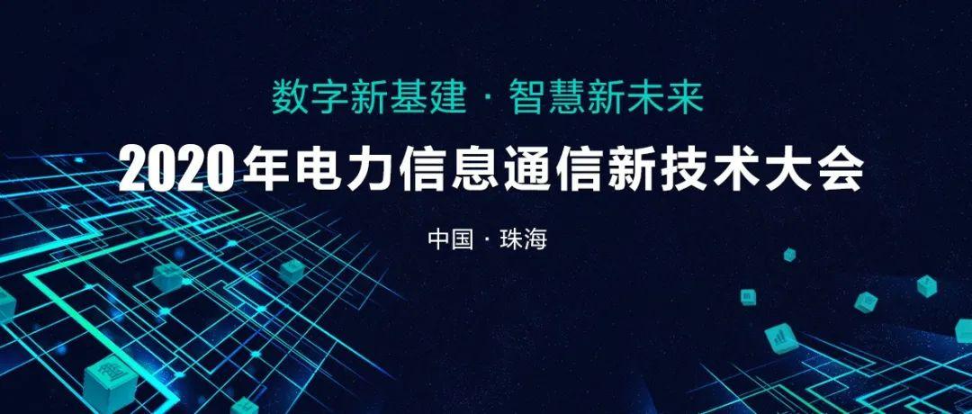 2020年电力信息通信新技术大会向您发出邀请!