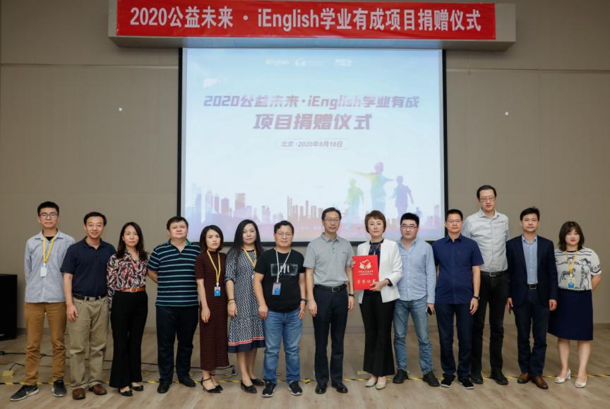 托普朗宁携手中国扶贫基金会启动iEngli