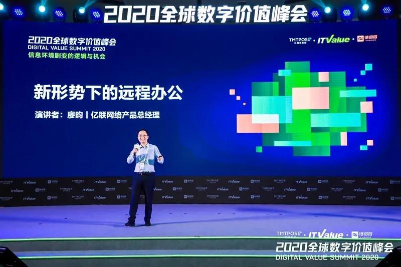 亿联网络亮相2020全球数字价值峰会,揭秘远程办公变革
