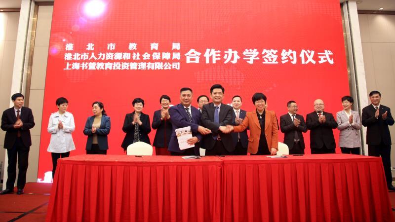 淮北市与天坤教育合作被列为长江三角洲