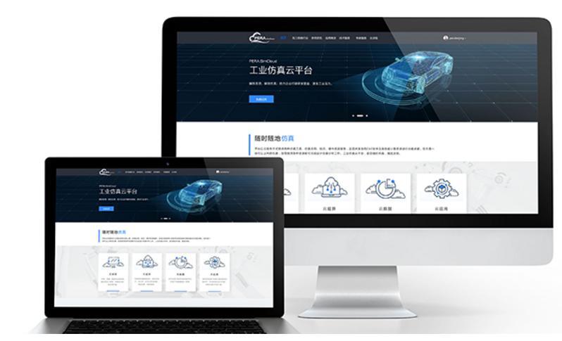 安世亚太仿真云免费试用,ANSYS等10余款热门软件参与