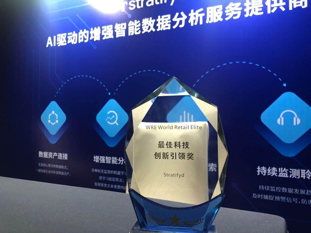 """斯图飞腾Stratifyd喜获WRE""""最佳科技创新引领奖"""""""