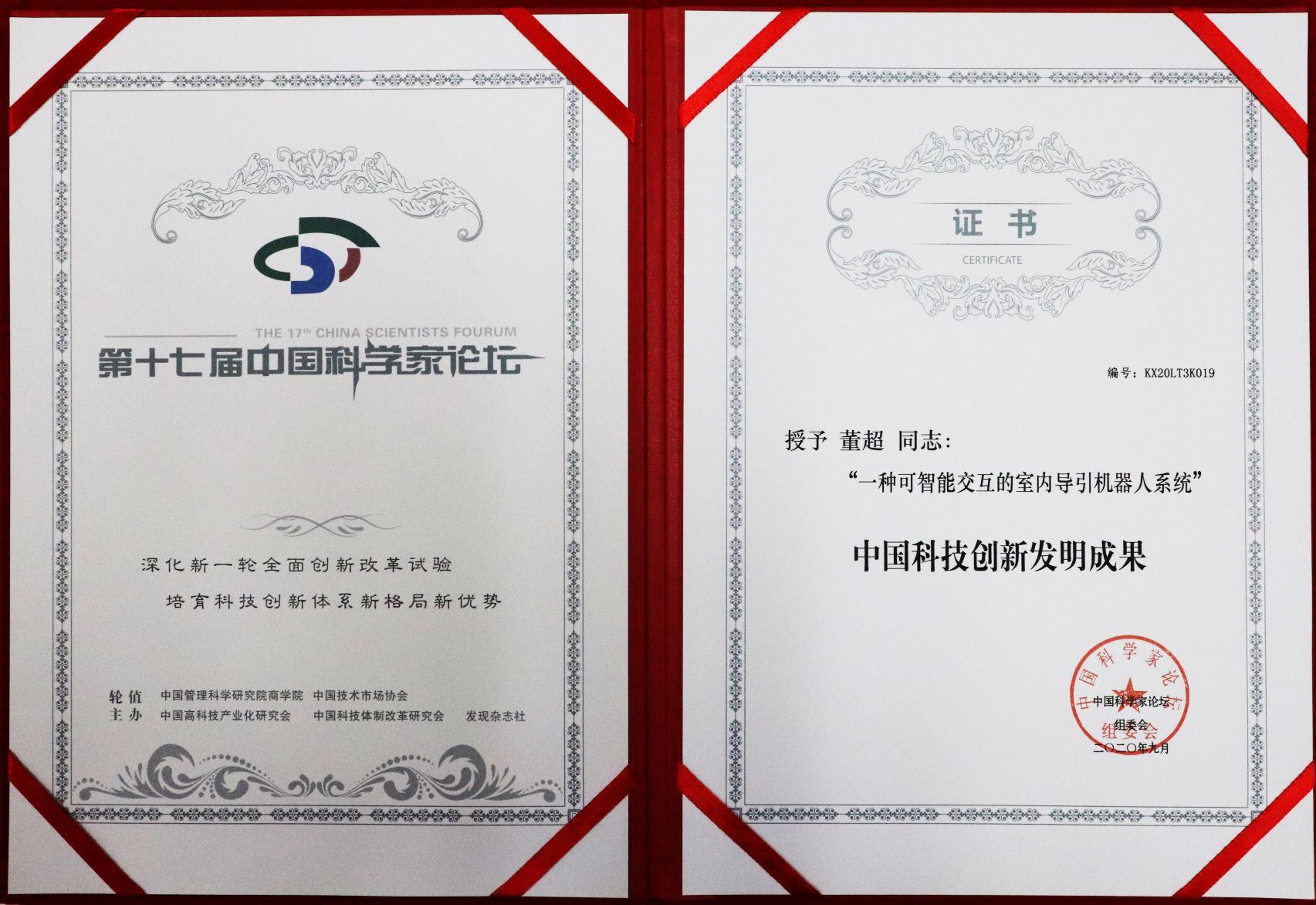 创新服务机器人技术应用,贝叶斯智能获中国科学家论坛多项大奖