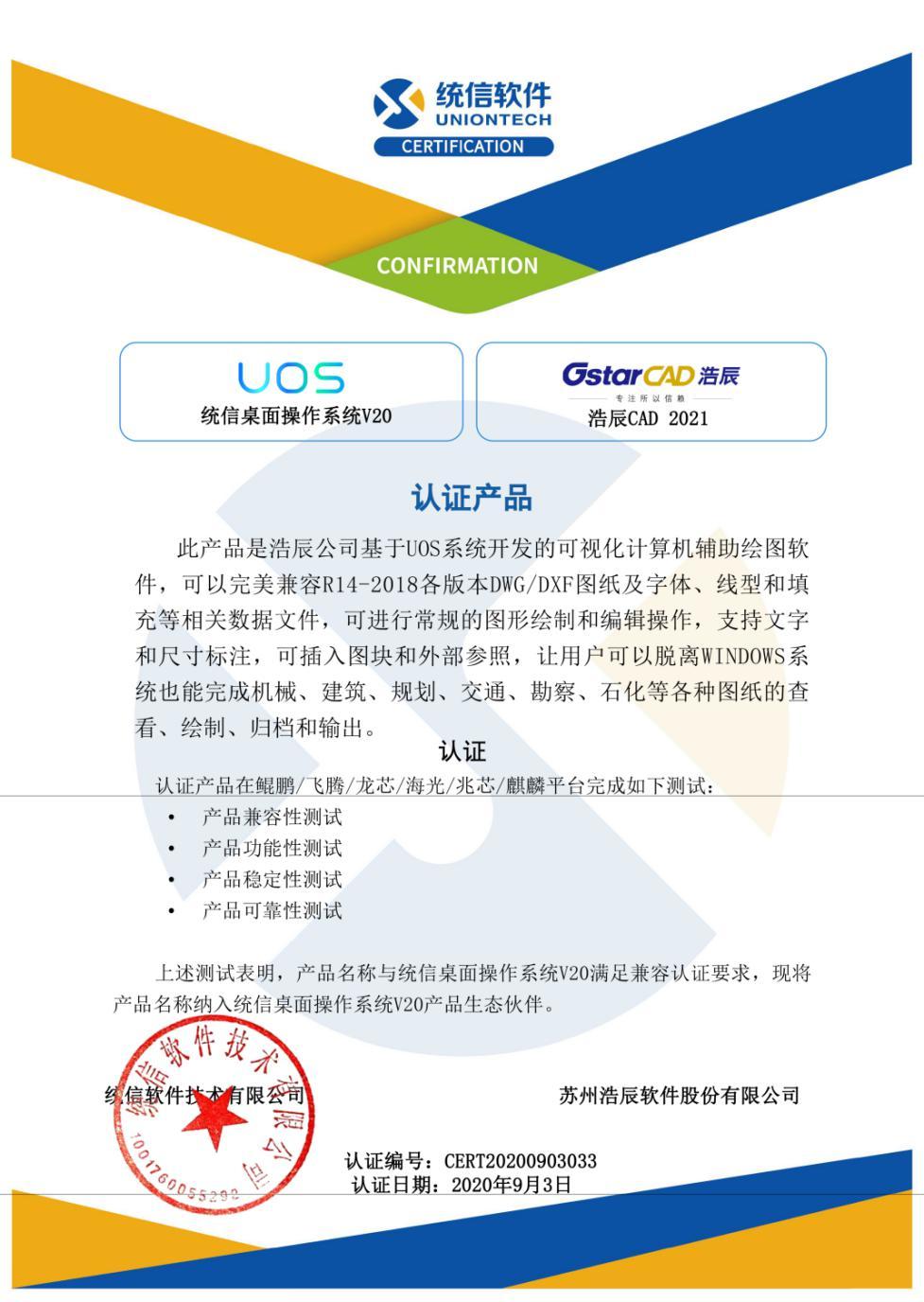 """浩辰CAD 2021 Linux版全球首发,破局双重""""封锁"""""""