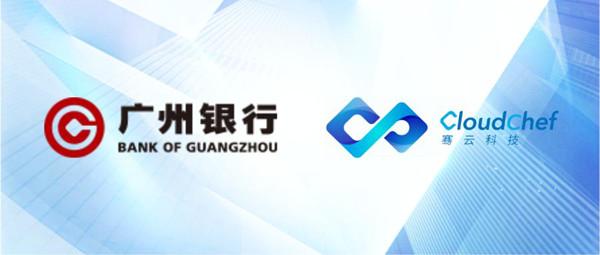 骞云科技中标广州银行云管项目,全力助推数字化智慧银行建设!
