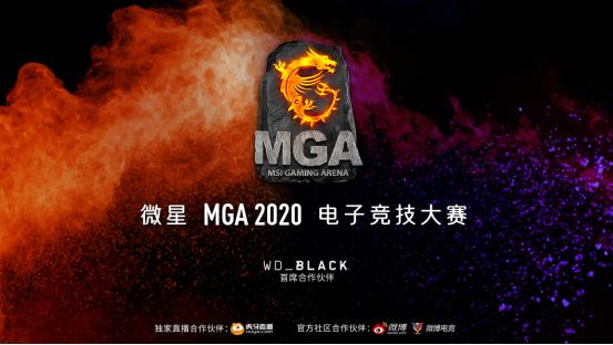 2020微星MGA电子竞技大赛圆满落幕!